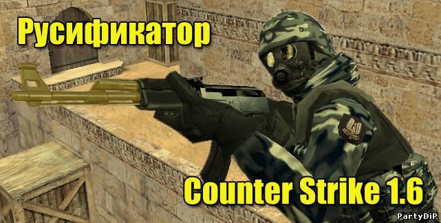 Полный русификатор Counter-Strike 1.6.